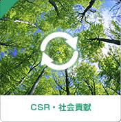 CSR・社会貢献・環境