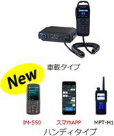 日本で最も実績のある業務用IP無線機です