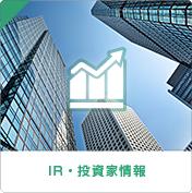 IR・投資家情報