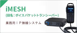 iMESH(旧名:ボイスパケットトランシーバー)