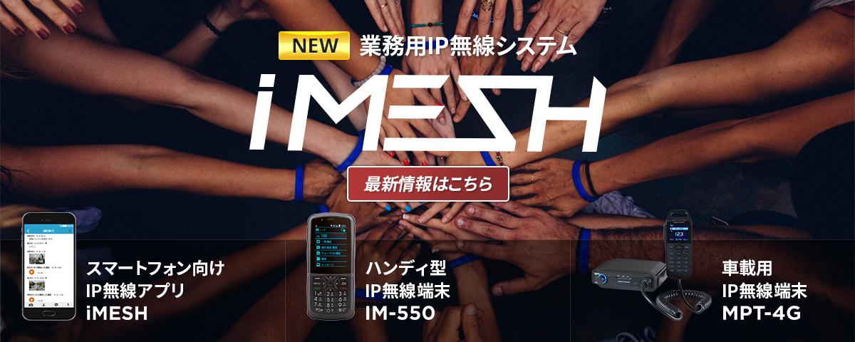 業務用IP無線システム iMESH